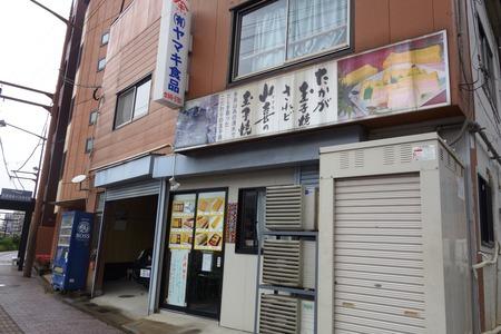 2−ヤマキ食品DSC07589