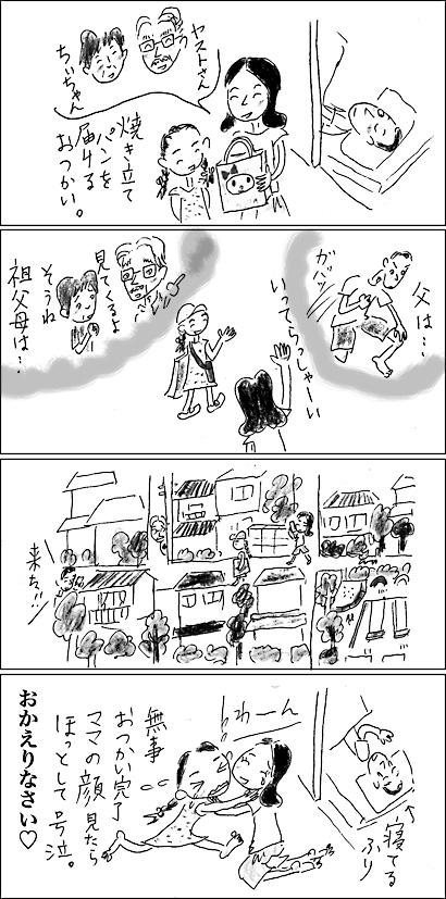130107fukushima