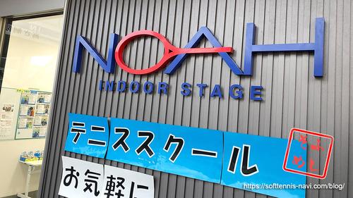 tennis-school_noah-indoor01og