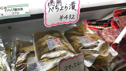 yamagata_trip29