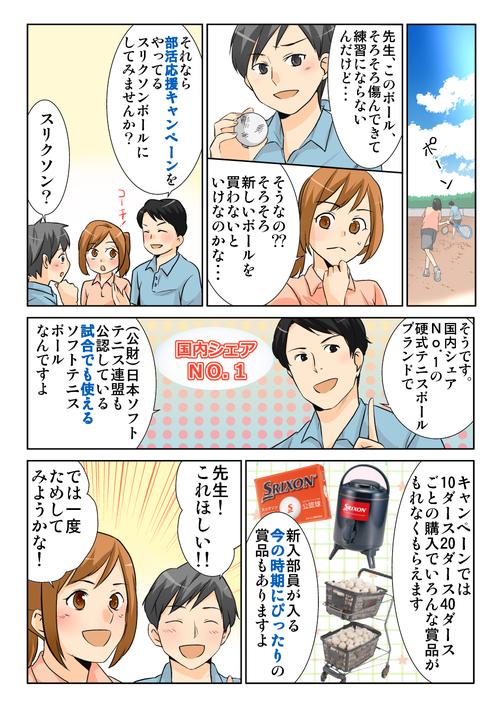 manga_web_srixon_2018