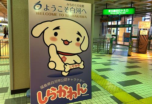 michinoku-burari06