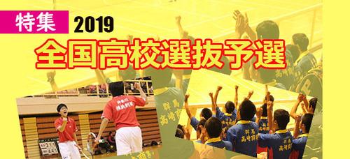 senbatsu_2019_yosen