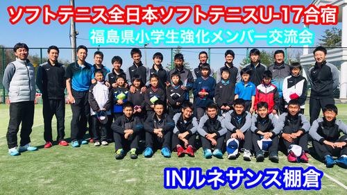 全日本合宿小学生交流会
