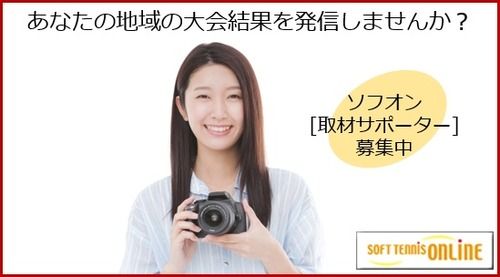 shuzai_supporter_bnr2
