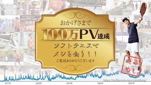 1million-pv_01og