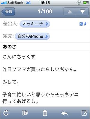 okki-na_iPhone_mail