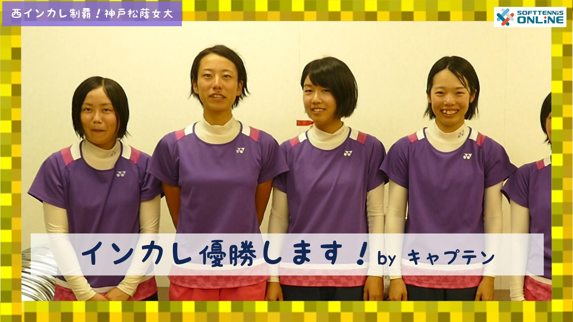 大学 学院 神戸 女子 松蔭