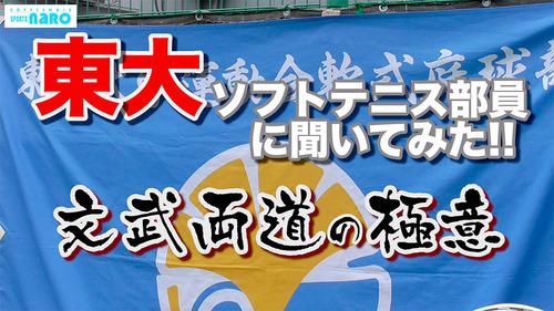 tokyo-university_softtennis07