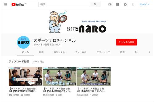 sportsnaro-channel_02