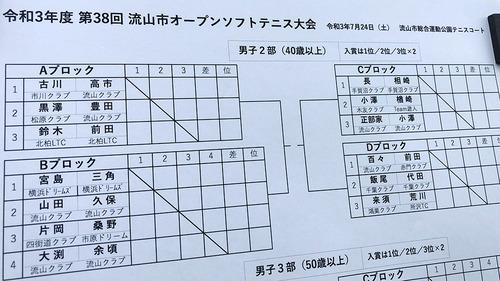 2021nagareyama-open_06