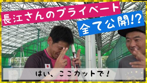 nagae_san_sumnail