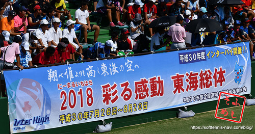 2018inter-high_doubles01og
