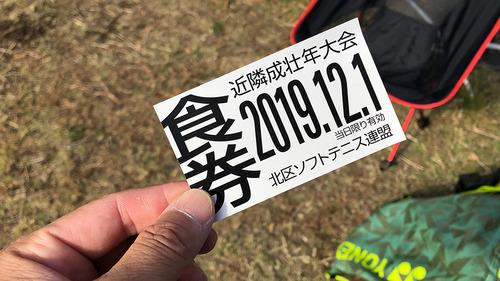 2019kitaku_narusounen12