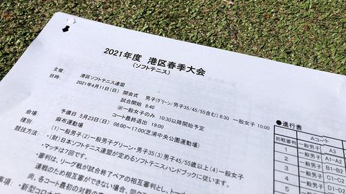 minatoku-softtennis05