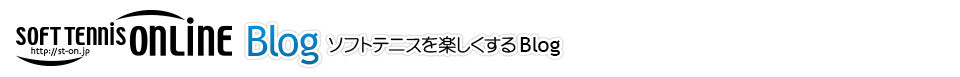 ソフトテニス・オンラインTOP