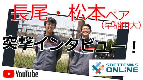 nagaomatsumoto_int_YouTube_Sumnail