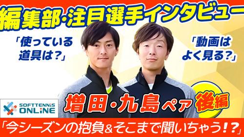 masudakushima_kouhen