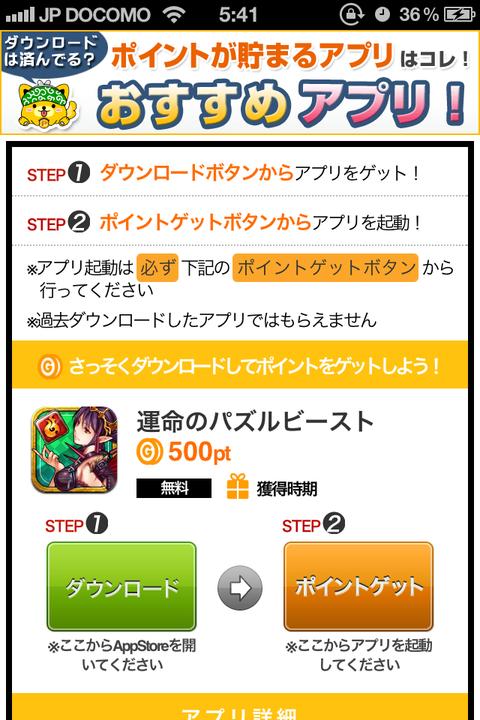 インカムSPアプリ詳細