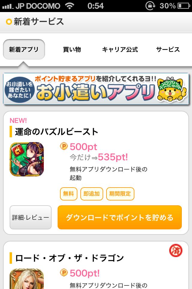 アプリダウンロードでお手軽に現金ゲット【ポイントインカム ...
