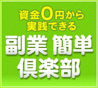 望月こうせい 「DFL SYSTEM COMMUNITY」 コミュニティの悲惨な結末!!