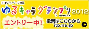 yurugp2012_banner