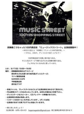 Musicストリートお誘い