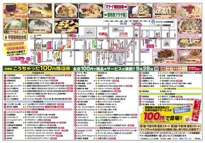 100円チラシB