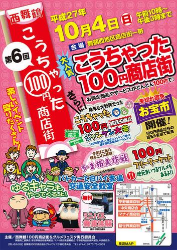 2015_100en_poster