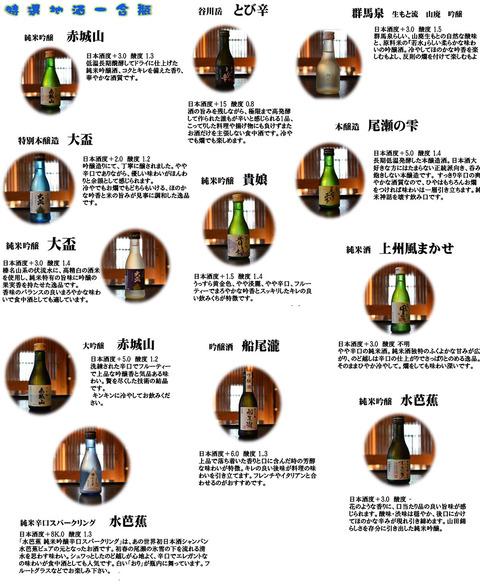 2017年夏、日本酒一合