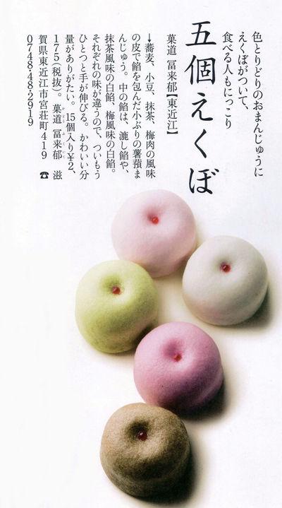 和楽3月号 五個えくぼweb