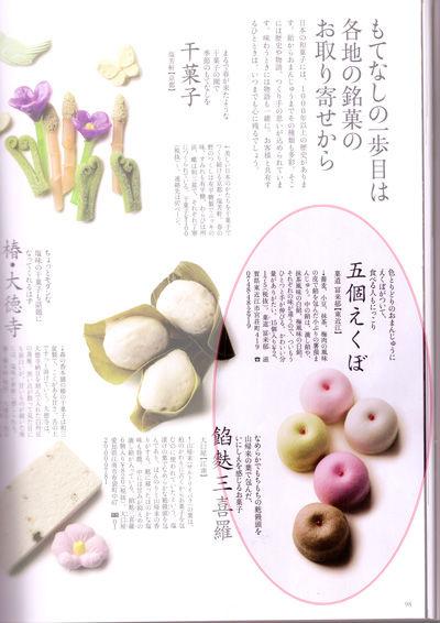 和楽3月号 五個えくぼweb02