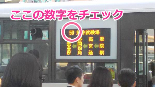 バス系統表