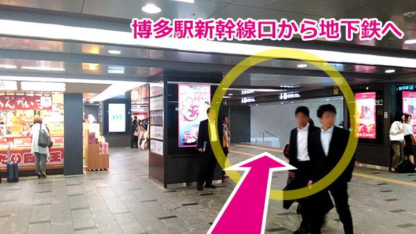 地下鉄降り口新幹線
