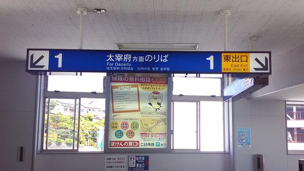 二日市駅太宰府線
