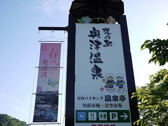 道の駅奥津温泉