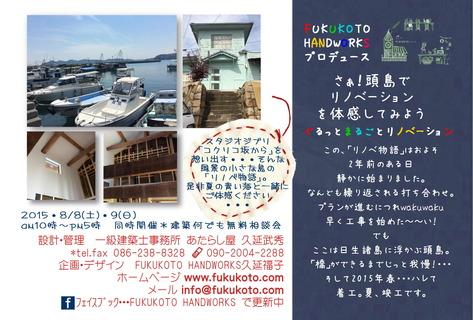 頭島オープンハウス