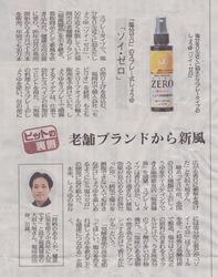 西日本新聞0702