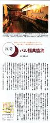 週刊文春10月9日-01