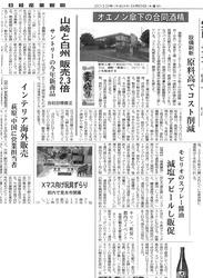 20120906日経産業新聞