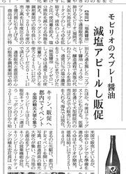 20120906日本経済新聞 拡大