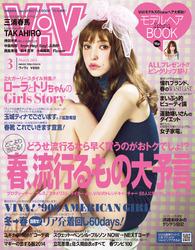 ViVi 2014 3月