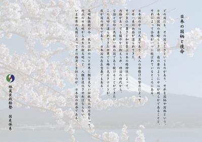 日本の国柄と使命