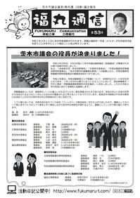 福丸通信53号おもて