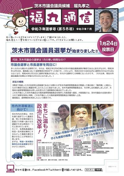 福丸通信令和3年選挙特別号おもて