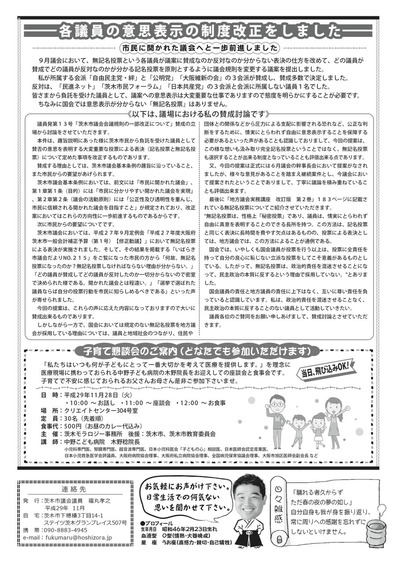 福丸通信43