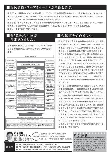 福丸通信28号裏