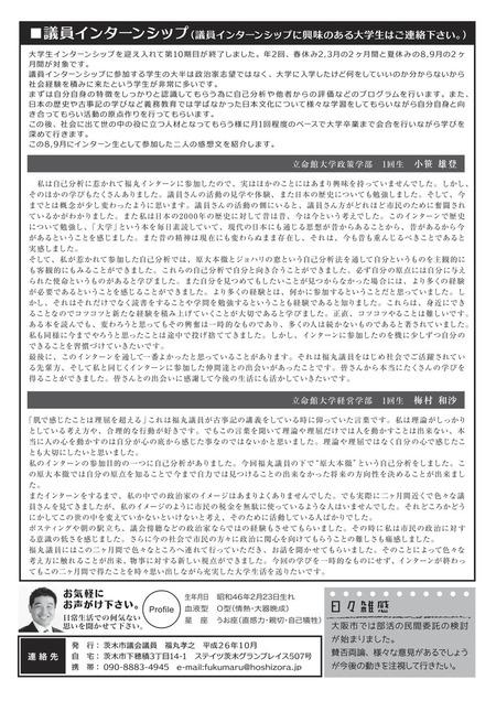 福丸通信27号うら