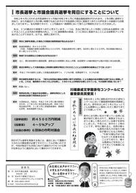 福丸通信53号うら