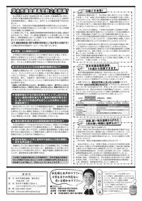 福丸通信38号うら